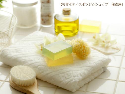 天然ボディスポンジ☆ショップ 海綿屋のイメージ画像
