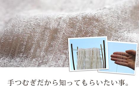 和紡布のイメージ画像